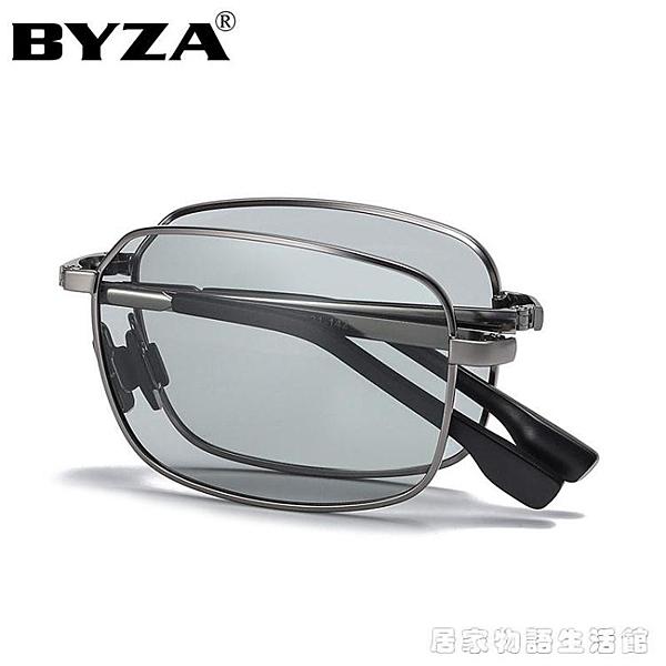 太陽鏡男變色偏光可摺疊墨鏡司機開車自動智慧感光日夜兩用眼鏡 居家物语