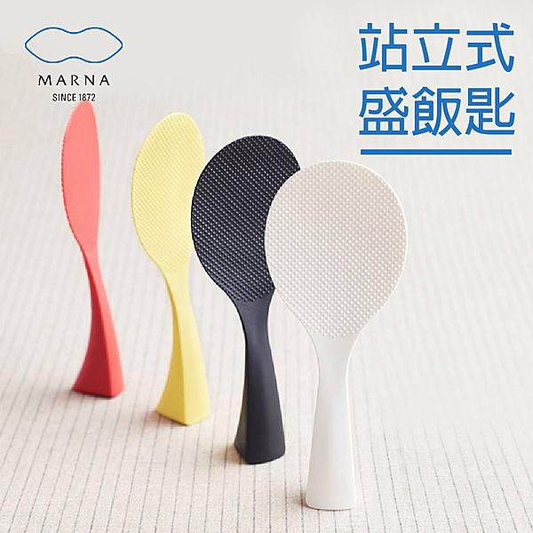 【MARNA】日本進口彩色站立式盛飯匙(顏色任選)