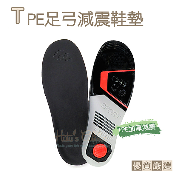 鞋墊.TPE足弓減震鞋墊 運動鞋墊.S/M/L【鞋鞋俱樂部】【906-C198】