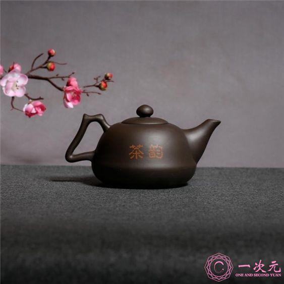 紫砂壺紫砂壺功夫茶具燒水壺煮茶器養生壺陶瓷電陶爐適用茶韻壺600毫升