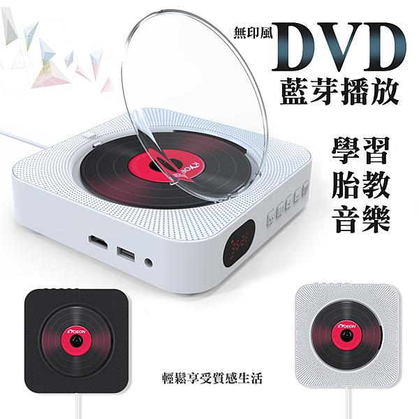 ⭐星星小舖⭐台灣出貨 無印風 DVD 藍芽播放機 DVD播放 藍芽播放 音樂播放 播放器