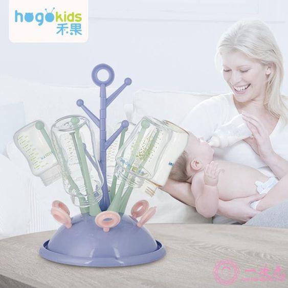 寶寶大容量奶瓶晾干架嬰兒奶瓶架新生兒干燥瀝水架水杯架兒童