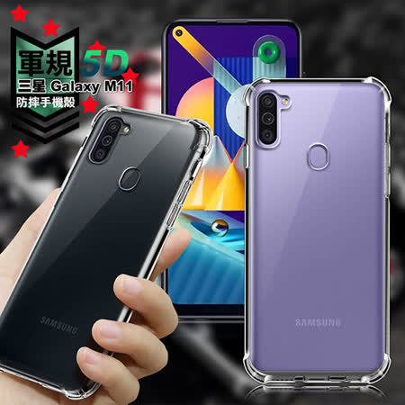 CITY for 三星 Samsung Galaxy M11 軍規5D防摔手機殼