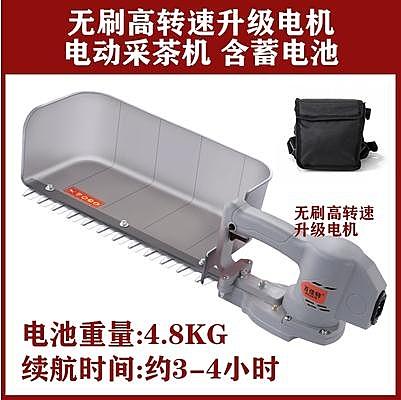 充電式電動采茶機單人小型自動剪茶葉采摘收割機鋰電茶樹修剪機器 小山好物