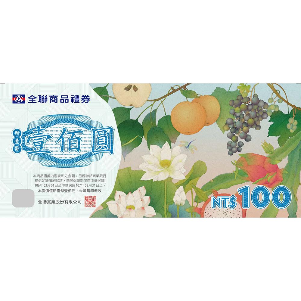 全聯禮券包 ($100)