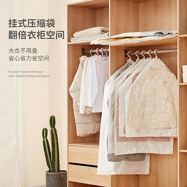 羽絨服掛式真空壓縮袋子大衣衣服棉衣收納袋子抽空氣衣物收納神器 陽光好物