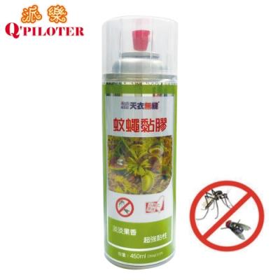 派樂神盾噴 蚊蠅黏膠/黏蟲劑450ml(1入)