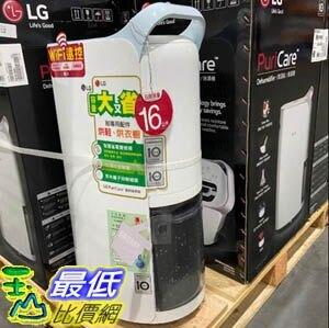 [COSCO代購] C122116 LG PuriCare 16公升變頻除濕機 (MD161QBK1)