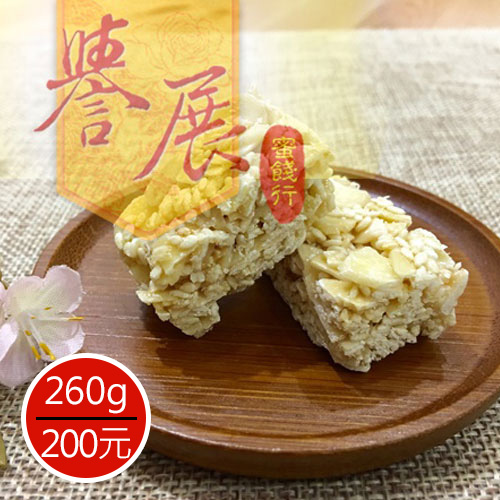 【譽展蜜餞】罐裝杏仁酥 260g/200元