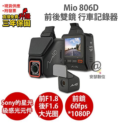 現貨 Mio 806D【送32G+E06三孔+拭鏡布】Sony Starvis星光夜視 感光元件 前後雙鏡 行車記錄器 紀錄器