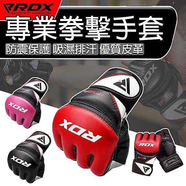 【RDX】拳擊專用 手套 拳擊套 博擊 拳擊手套 MMA 散打 手套 格鬥 自由搏擊 健身 重訓 D80117