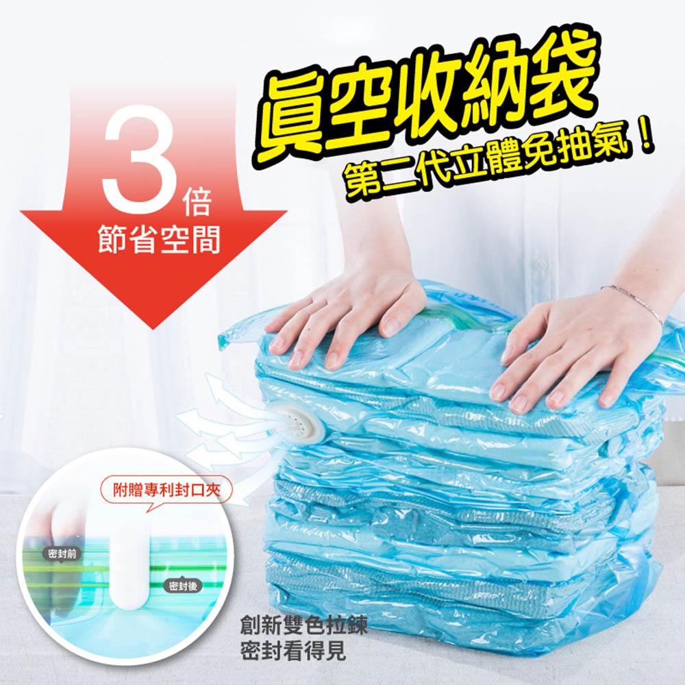 【DaoDi】第二代立體免抽氣真空收納袋 壓縮袋(尺寸立體中號/特大號任選)