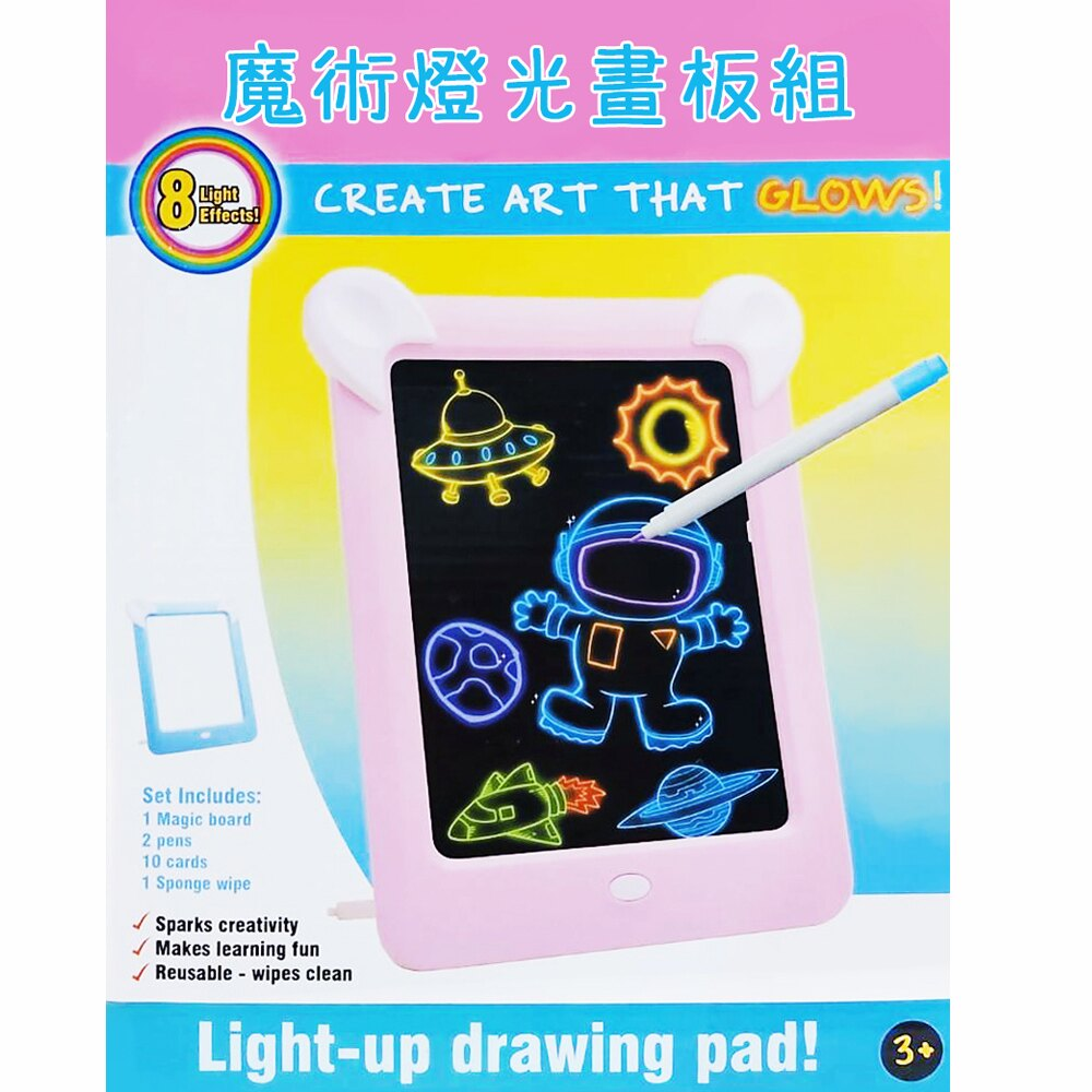 【GCT玩具嚴選】魔術燈光畫板組