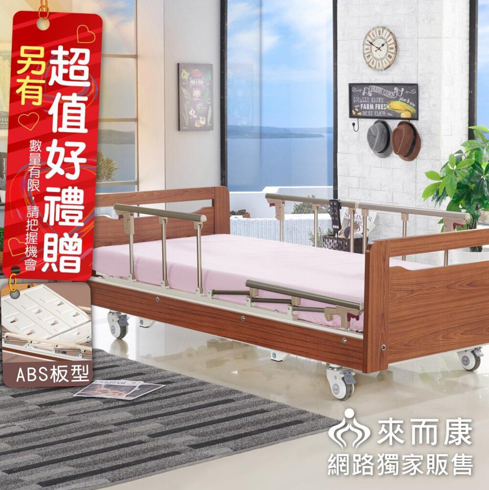 來而康 立明 交流電力可調整式病床 ef-33 abs板 三馬達復古居家 電動床補助