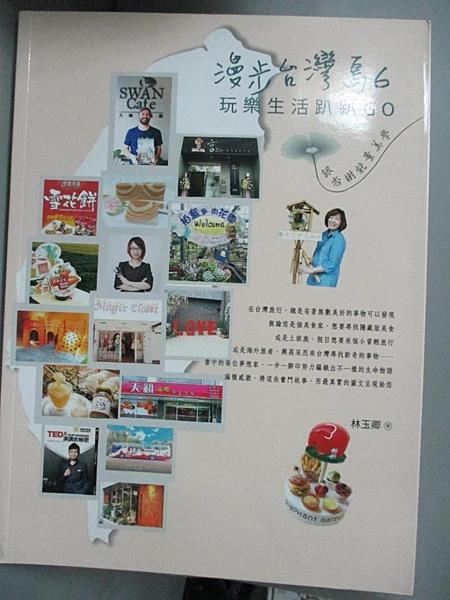 【書寶二手書T5/旅遊_JKI】漫步台灣島6:玩樂生活趴趴GO_林玉卿
