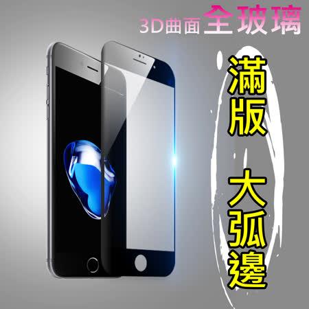 大弧滿版熱彎曲面全屏蘋果iPhone SE2 / iPhone7 / iPhone8 4.7吋鋼化玻璃膜