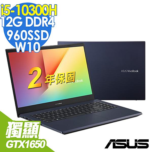【現貨】ASUS X571LH 15吋獨顯繪圖筆電 (i5-10300H/GTX1650-4G/8G+4G/960SSD/W10/2.1kg/VivoBook/特仕)