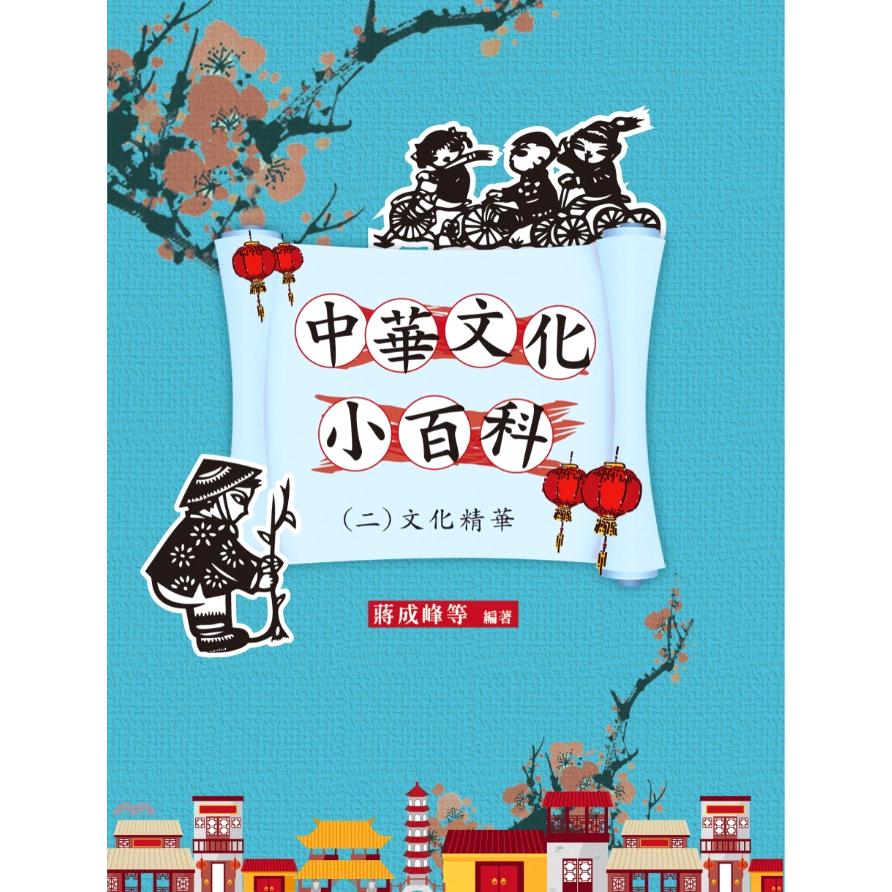 《華品文創》中華文化小百科(二):文化精華[9折]