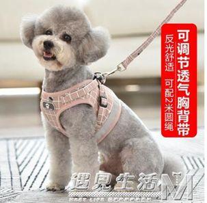 狗狗牽引繩背心式泰迪博美狗?子小型犬幼犬遛狗繩比熊寵物胸背帶