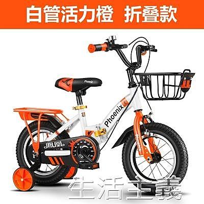 兒童自行車 兒童自行車男孩2-3-4-6-7-10歲寶寶女孩腳踏單車小孩折疊童車 MKS生活主義