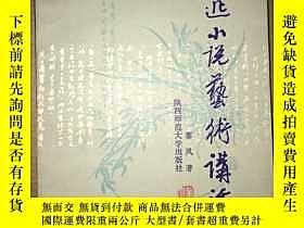二手書博民逛書店F55罕見魯迅小說藝術講話Y16651 黎風 著 陝西師範大學出