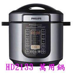 飛利浦PHILIPS智慧萬用鍋 HD2133 附食譜