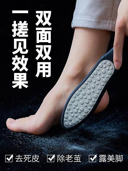 搓腳板雙面搓腳板磨腳神器去死皮腳后跟老繭磨砂修腳刀家用刮洗腳磨腳石 雙11 伊蘿