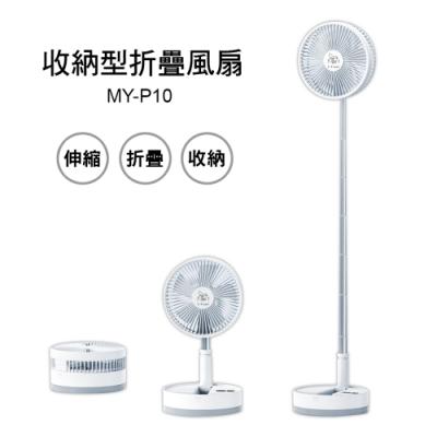 i-Cool USB充電式多功能遙控折疊電風扇 MY-P10 2色可選