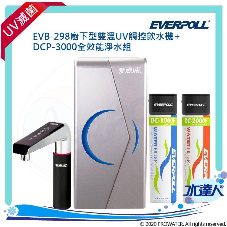 《升級上架-愛惠浦科技EVERPOLL》櫥下型/廚下型雙溫UV觸控飲水機(EVB-298-E)+全效能淨水組(DCP-3000)