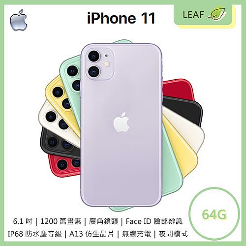 【送玻保+空壓殼】Apple iPhone11 6.1吋 64G 超廣角鏡頭 Face ID 臉部辨識 IP68防水塵 智慧型手機