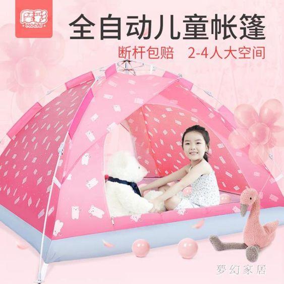 兒童帳篷全自動戶外室內公主小房子男孩女孩寶寶過家家玩具游戲屋qf27354