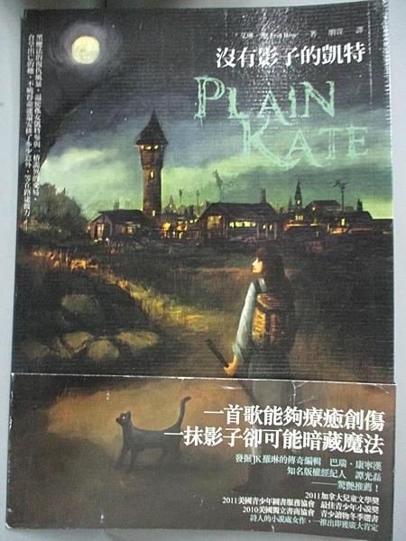【書寶二手書T6/翻譯小說_C2K】沒有影子的凱特_艾琳.鮑