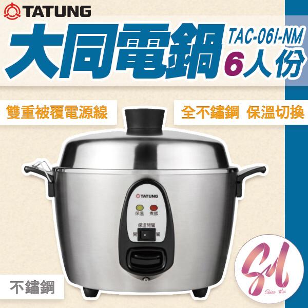 大同tatungtac-06i-nm 6人份不鏽鋼電鍋(食品級sus#304不鏽鋼材質)