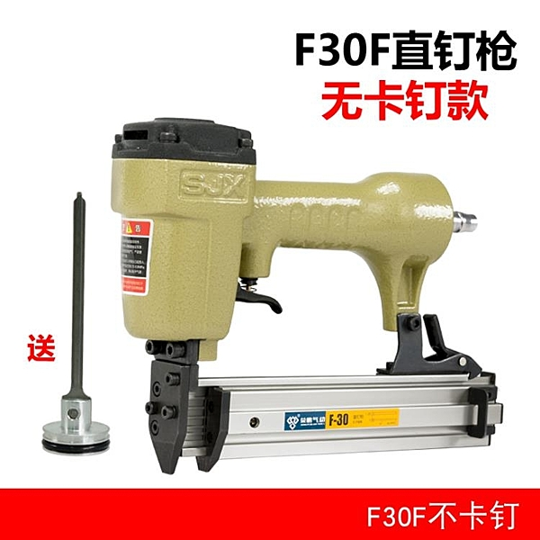 釘槍 F30直釘搶T50木工氣動工具碼釘馬ST64訂鋼釘排釘射釘裝修汽氣釘槍 OB6620