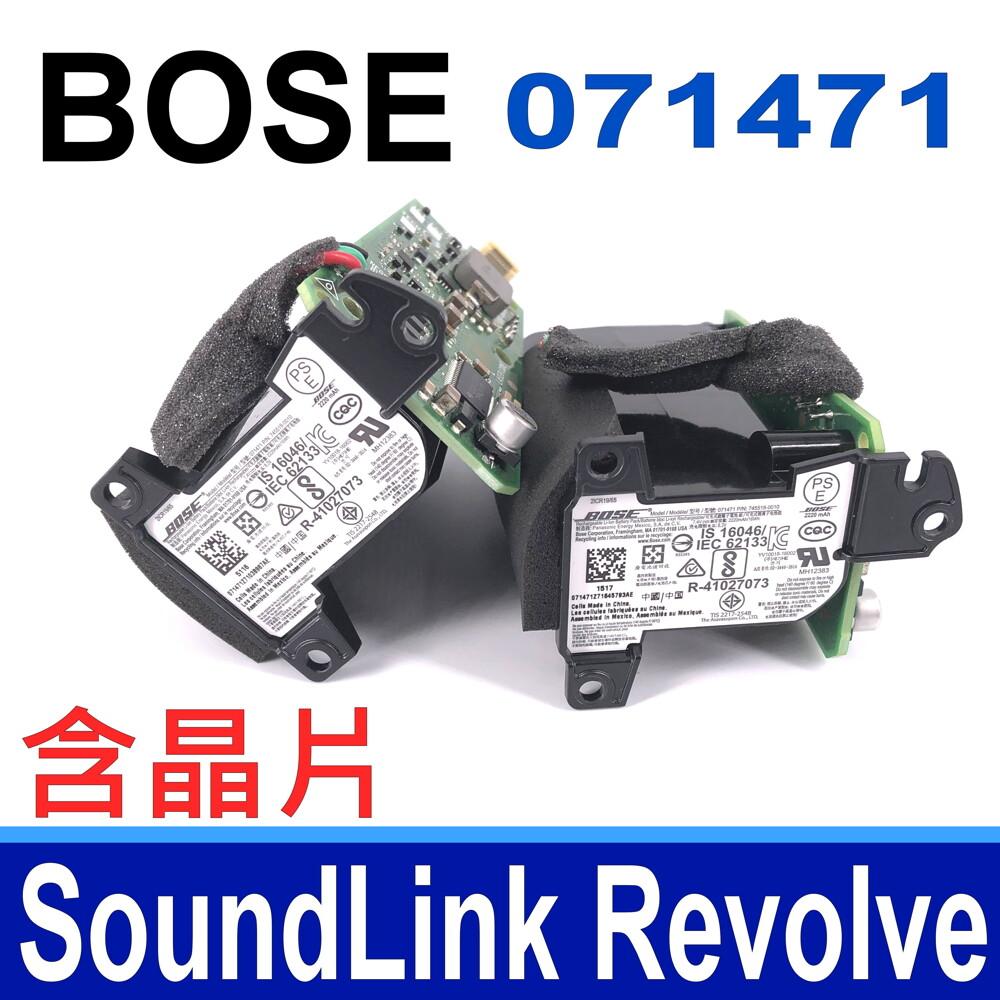 原廠 全新 bose soundlink revolve 電池 含晶片 071471 o71471