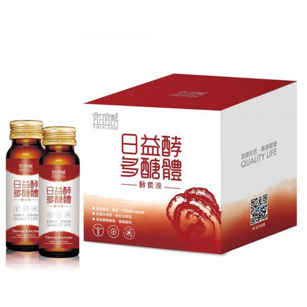 【宜日宜酵】日益酵多醣體酵素液(50ml/瓶/6入/盒)