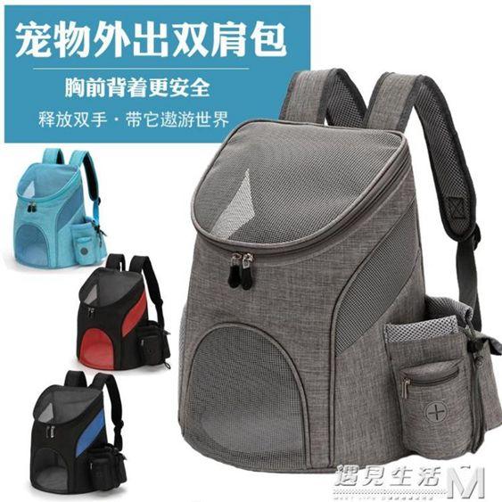 小型寵物背包可摺疊透氣貓背包小泰迪外帶包便攜寵物雙肩背包