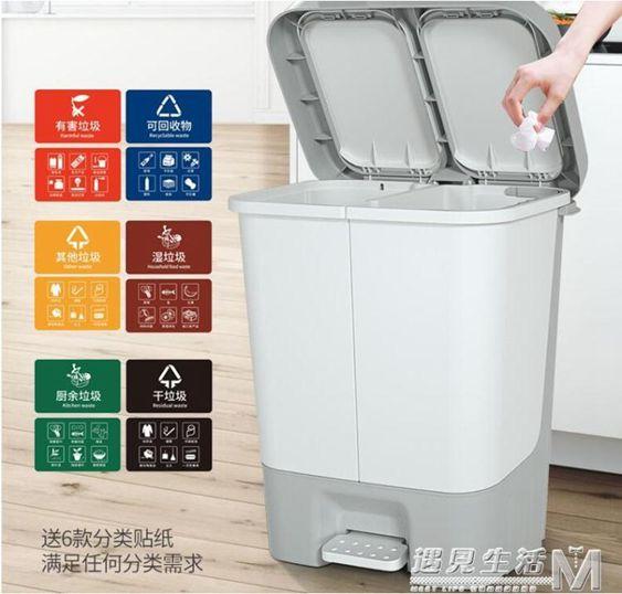 垃圾分類垃圾桶家用帶蓋客廳創意腳踩廚房衛生間干濕分離大拉圾桶