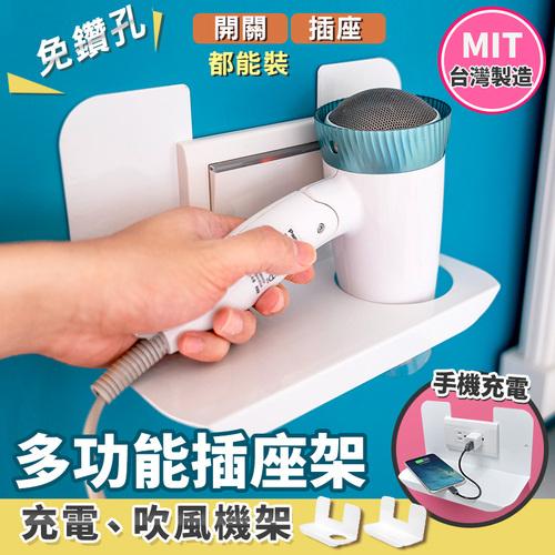 MIT多功能插座架-平台置物架(1入)