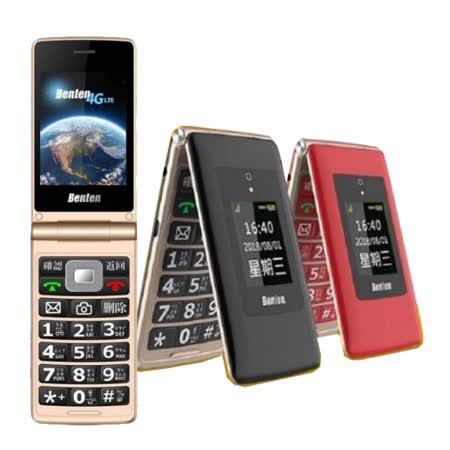 BENTEN F50 全新4G雙螢幕摺疊機 老人機/親手機-贈腰掛式皮套