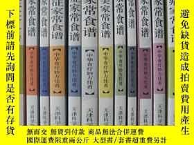 二手書博民逛書店罕見肥胖症家常食譜(中華食療妙方佳餚)Y425 譚興貴主編 天津
