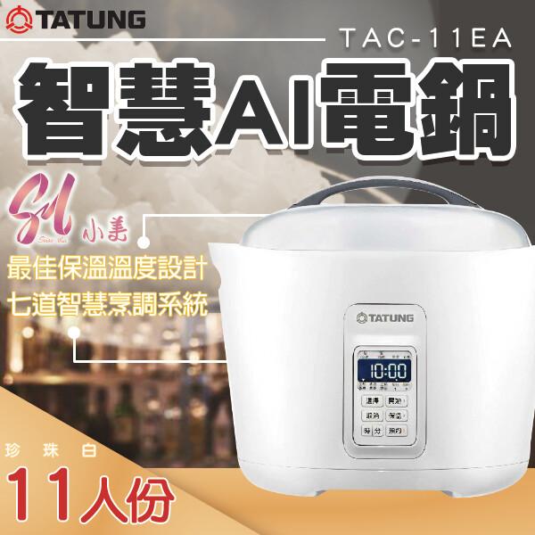 大同tatungtac-11ea 大同智慧ai電鍋 11人份(微電腦智慧溫控)