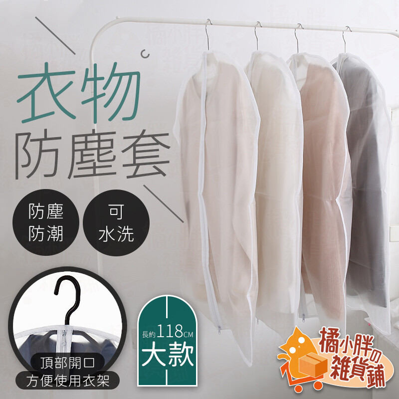 大款衣物防塵套 帶拉鍊西裝防塵罩 可水洗 換季衣服收納袋 peva掛衣袋 半透明