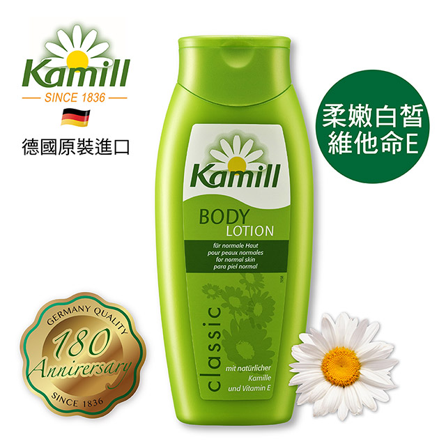 德國Kamill經典全效身體乳250ml