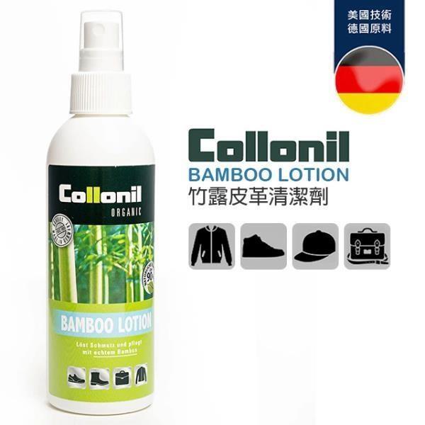 德國colloni原裝 BAMBOO LOTION竹露皮革清潔劑