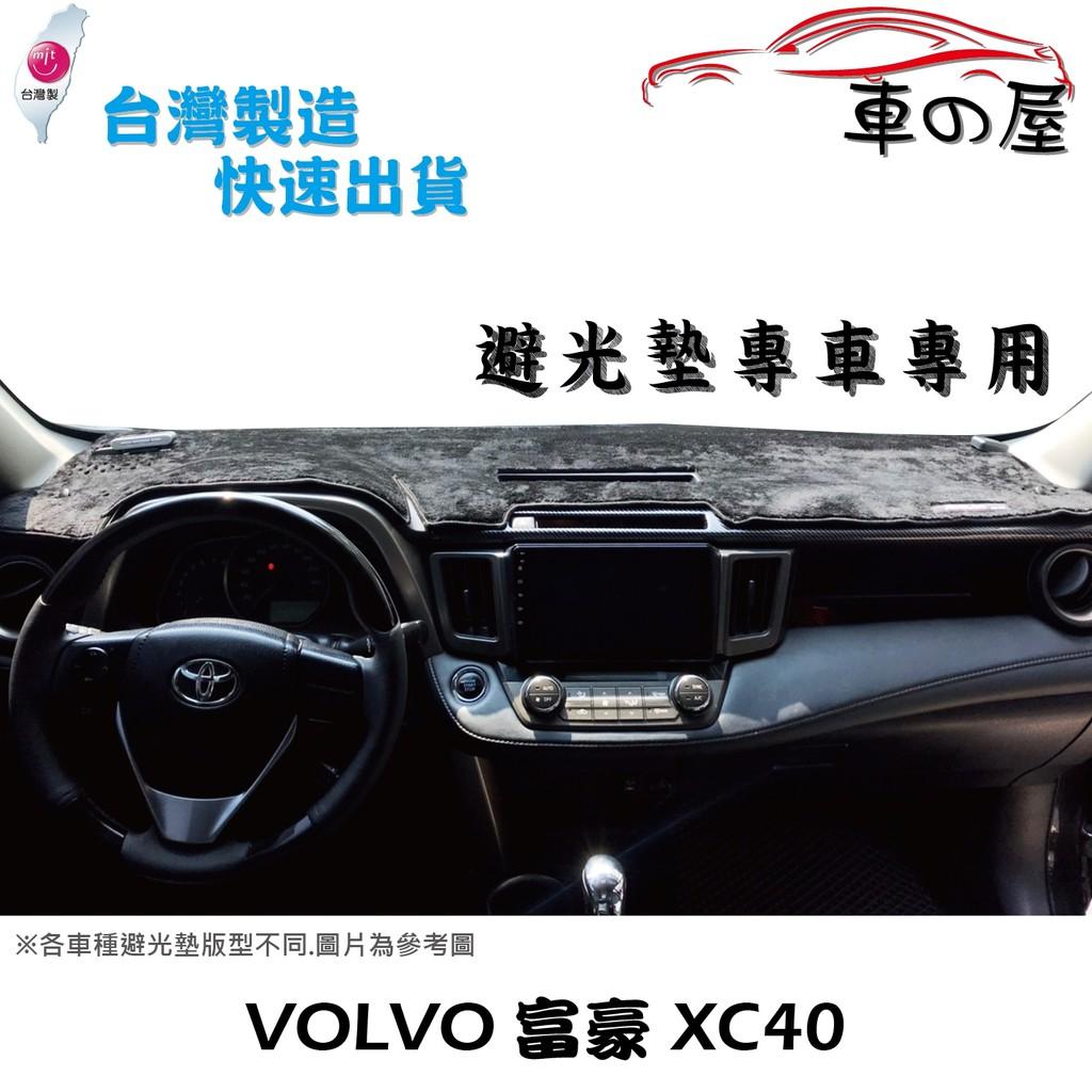 儀表板避光墊 VOLVO 富豪 XC40 專車專用 長毛避光墊 短毛避光墊 遮光墊