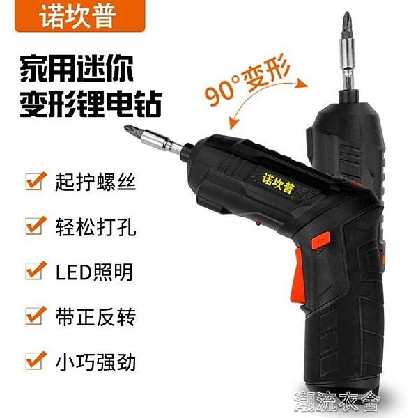電鑽電起子4.0V電動螺絲刀多功能充電式手電鑽電批迷你螺絲刀套裝電動工具 潮流衣舍