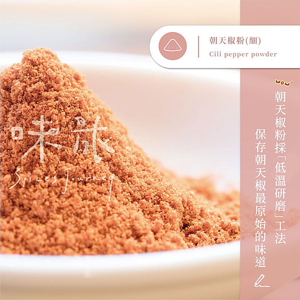 【味旅嚴選】|朝天辣椒粉|Chaotian Pepper Powder|辣椒系列|100g
