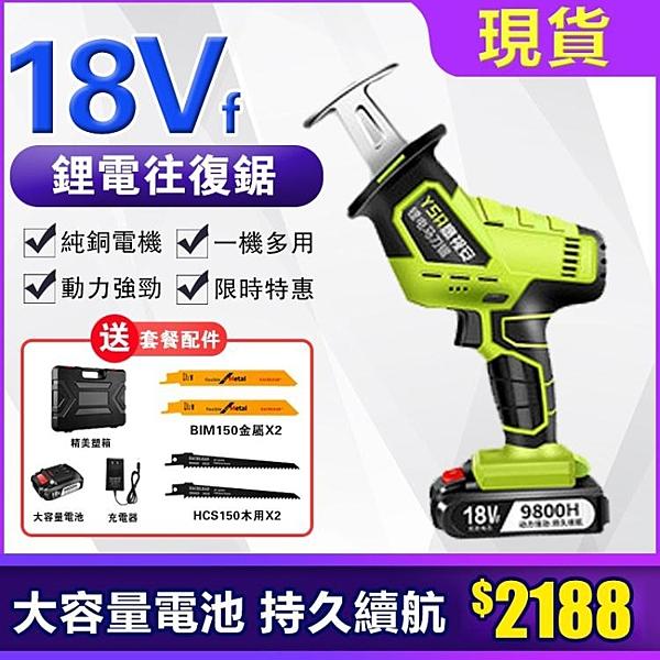 【現貨】鋸子 18V鋰電電鋸 鷹視安 鋰電充電式往複鋸電動馬刀鋸多功能【快速出貨】