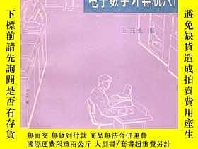 二手書博民逛書店罕見電子數字計算機入門Y181691 王玉龍 科學出版社 出版1